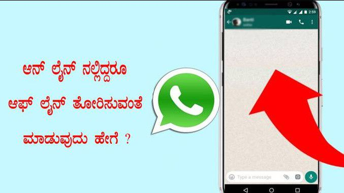 whatsapp-tricks-how-to-show-offline-in-whatsapp-when-i-am-in-online-here-is-the-tips